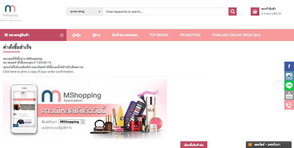 MShopping-13